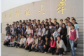 湖南师范大学报名时间及报名方式