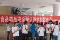 四川省食品药品学校学费及收费标准