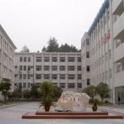 达州华南理工职业技术学校
