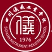四川仪表工业学校