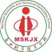 眉山科学技术学校