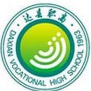 四川省达县职业高级中学