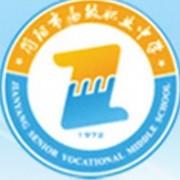 简阳市高级职业中学