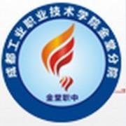 四川省金堂县职业高级中学