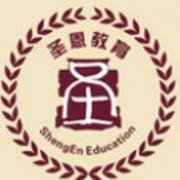 成都德圣中等职业学校