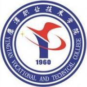 鹰潭职业技术学院教育学院