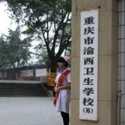重庆渝西卫生学校