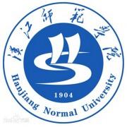 汉江师范学院教育系