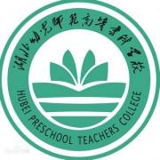 湖北幼儿师范高等专科学校