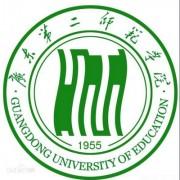 广东第二师范学院