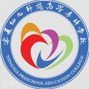 宁夏幼儿师范高等专科学校