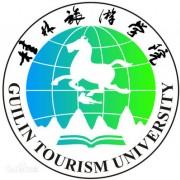 桂林旅游学院