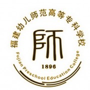 福建幼儿师范高等专科学校