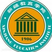 新疆教育学院