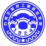 石家庄科技工程职业学院