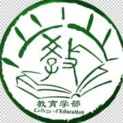 西南大学教育学部