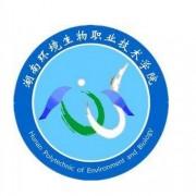 湖南环境生物职业技术学院
