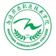 江苏省南通卫生高等职业技术学院