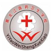 黑龙江医药卫生学校