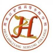 黑龙江省鹤岗卫生学校