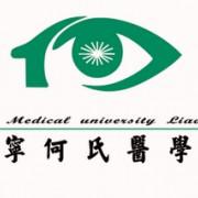 辽宁何氏医学院