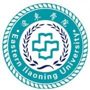 辽东学院医学院