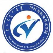 阿拉善职业技术学院
