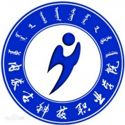 内蒙古科技职业学院