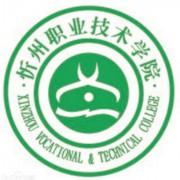 忻州职业技术学院