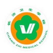 长治卫生学校