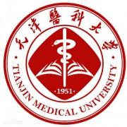 天津医科大学