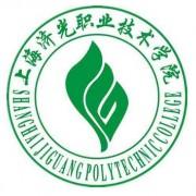 上海济光职业技术学院护理学院
