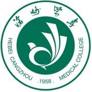 沧州医学高等专科学校