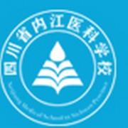 四川省内江医科学校