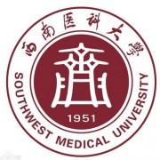 西南医科大学(泸州医学院)