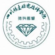 四川机电工程专修学院