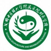 成都中医药大学附属针灸学校