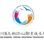 四川省志翔职业技术学校(四川省民政干部学校)