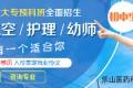 内江广播电视大学2018招生录取分数线最低多少分?